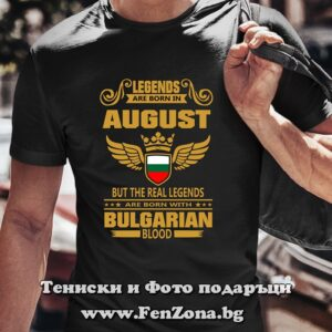 Мъжка тениска с надпис Legends are born in August with bulgarian blood