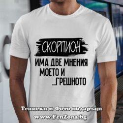Мъжка тениска с надпис Моето мнение