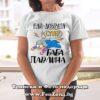 Дамска тениска с надпис Най-добрата супер баба Павлина