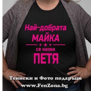 Дамска тениска с надпис Най-добрата майка се казва Петя