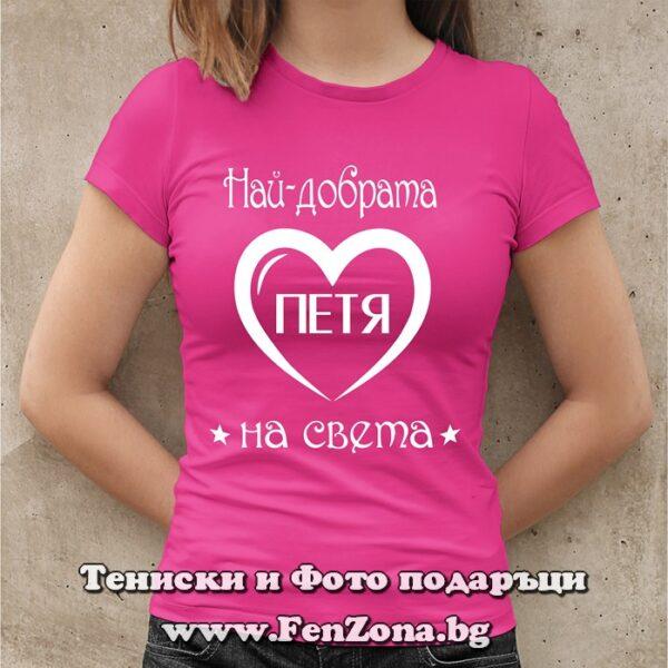 Дамска тениска с надпис най-добрата Петя на света