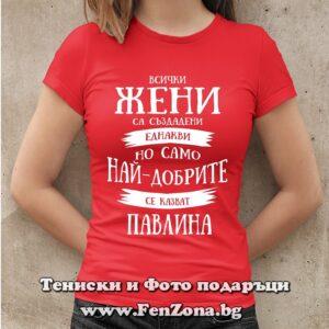 Дамска тениска с надпис Само най-добрите жени се казват Павлина