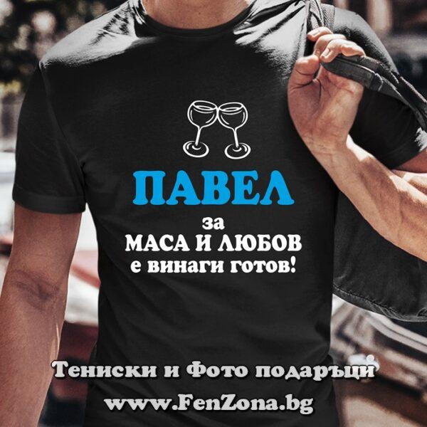 Мъжка тениска с надпис Павел за маса и любов е винаги готов