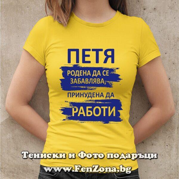 Дамска тениска с надпис Петя родена да се забавлява принудена да работи