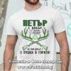Мъжка тениска с надпис Петър е добър с пушка в гората