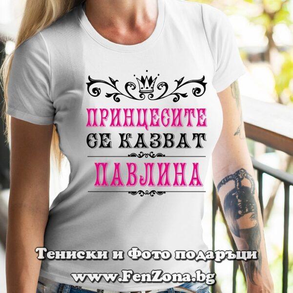 Дамска тениска с надпис Принцесите се казват Павлина