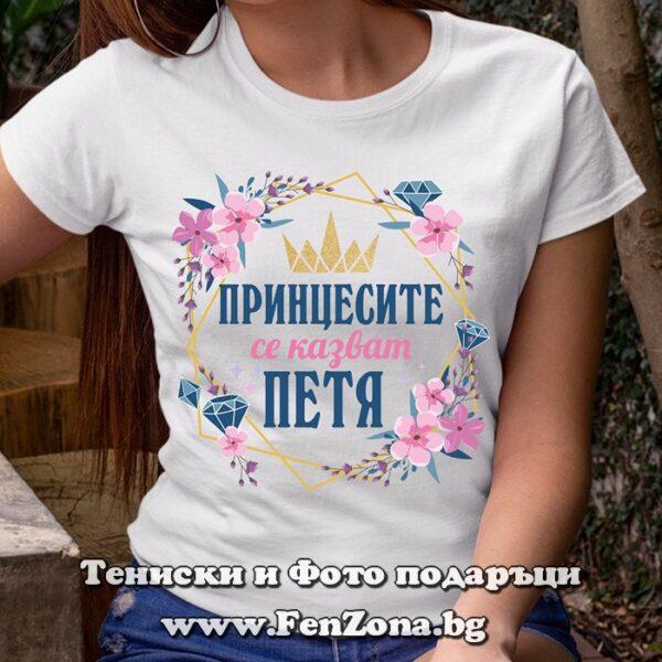 Дамска тениска с надпис Принцесите се казват Петя 02