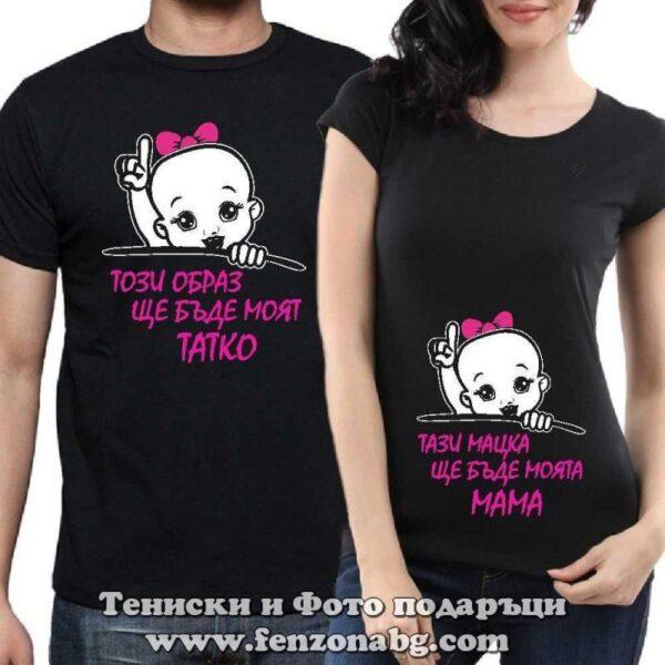 Тениска за двойки с надпис Този образ ще бъде ще бъде моят татко / моята майка – момиче