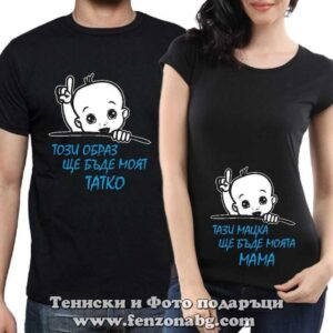 Тениска за двойки с надпис Този образ ще бъде ще бъде моят татко / моята майка – момче