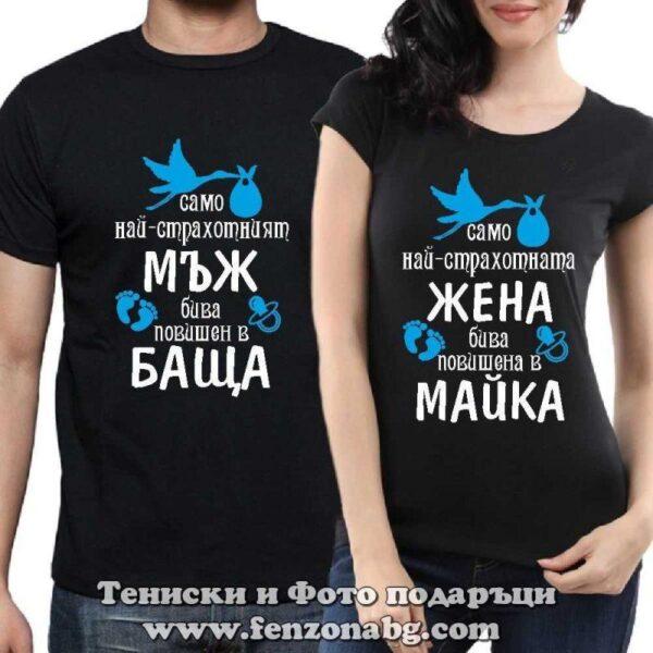 Тениска за двойки с надпис Повишени в баща и майка - момче