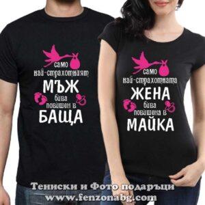 Тениска за двойки с надпис Повишени в баща и майка - момиче