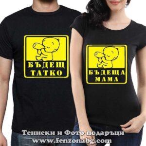 Тениска за двойки с надпис Бъдещ татко / Бъдеща мама