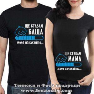 Тениска за двойки с надпис Ще ставам мама/татко, моля изчакайте – момче