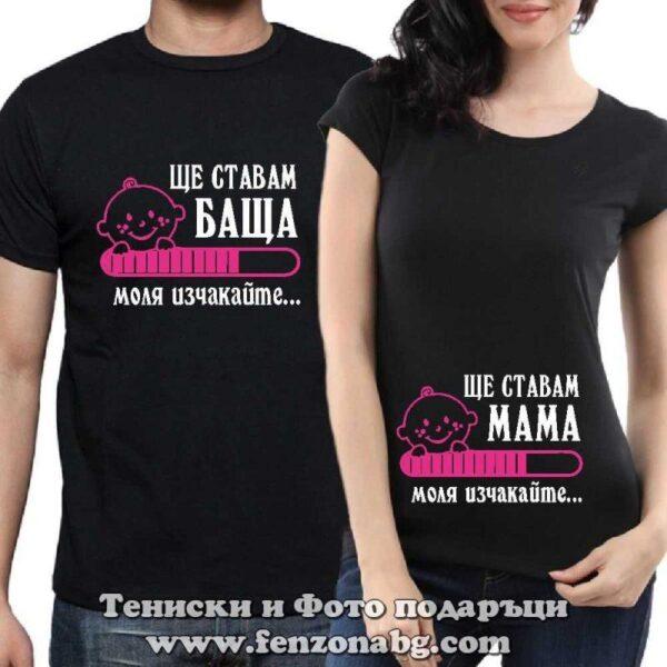 Тениска за двойки с надпис Ще ставам мама/татко, моля изчакайте – момиче