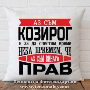 Възглавница с дизайн зодия Козирог - Винаги прав