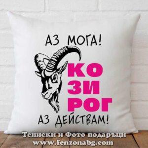 Възглавница с дизайн зодия Козирог - Аз действам