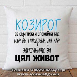 Възглавница с дизайн зодия Козирог - Цял живот