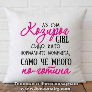 Възглавница с дизайн зодия Козирог - По-готината