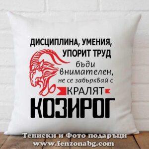 Възглавница с дизайн зодия Козирог - Кралят
