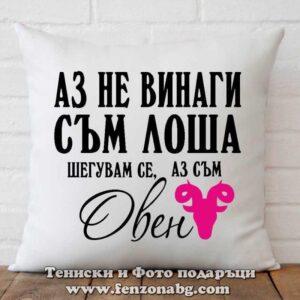 Възглавница с дизайн зодия Овен - Не винаги съм лоша