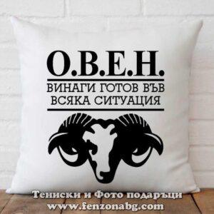 Възглавница с дизайн зодия Овен – О.В.Е.Н.