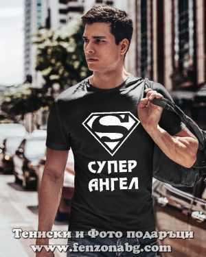 Мъжка тениска с надпис Супер Ангел