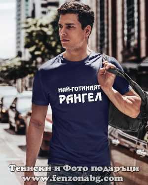 Мъжка тениска с надпис Най-готиният Рангел
