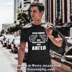 Мъжка тениска с надпис Този човек има най-готиното име Ангел