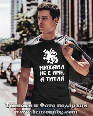 Мъжка тениска с надпис Михаил не е име, а титла