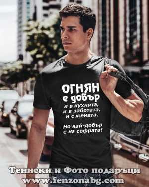 Мъжка тениска с надпис Огнян е добър