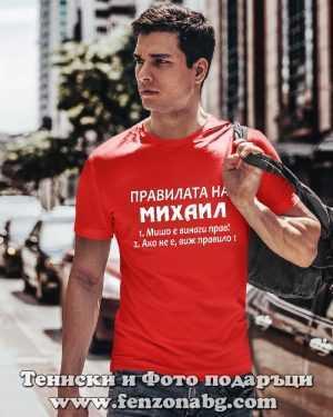 Мъжка тениска с надпис Правилата на Михаил