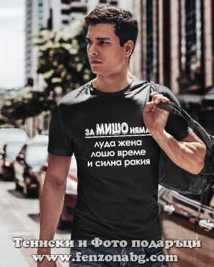 Мъжка тениска с надпис За Мишо няма