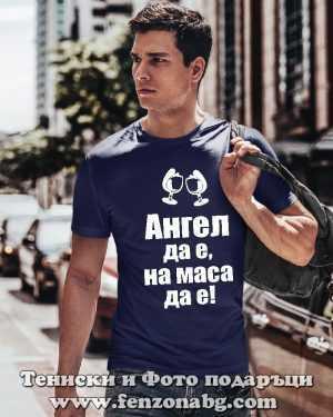 Мъжка тениска с надпис Ангел да е, на маса да е