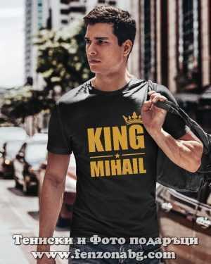 Мъжка тениска с надпис King Mihail