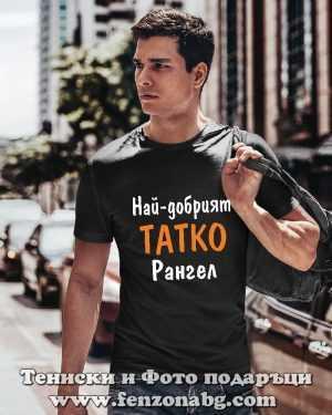 Мъжка тениска с надпис Най-добрият татко Рангел
