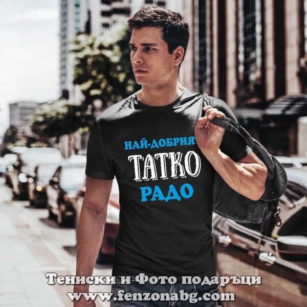 Тениска за архангеловден - най-добрият татко Радо
