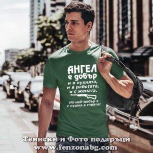 Мъжка тениска с надпис Ангел е добър с пушка в гората