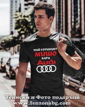 Мъжка тениска с надпис Най-готиният Мишо кара Audi