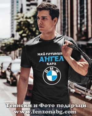 Мъжка тениска с надпис Най-готиният Ангел кара BMW