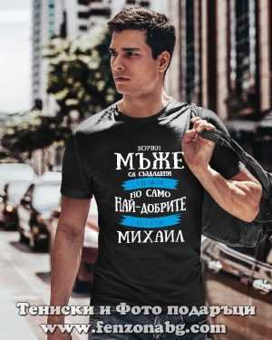 Мъжка тениска с надпис Само най-добрите мъже се казват Михаил