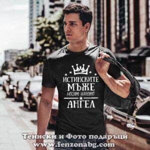 Мъжка тениска с надпис Истинските мъже носят името Ангел