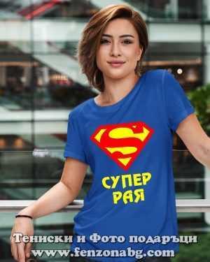 Дамска тениска с надпис Супер Рая