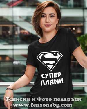 Дамска тениска с надпис Супер Плами
