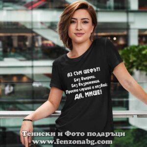 Дамска тениска с надпис Да, Мише!