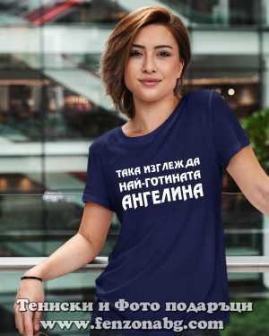 Дамска тениска с надпис Така изглежда най-готината Ангелина