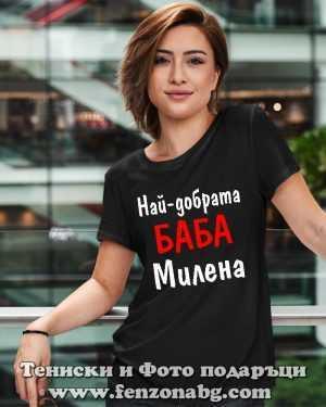 Дамска тениска с надпис Най-добрата баба Милена