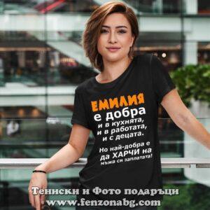 Дамска тениска с надпис Емилия е добра