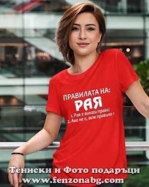 Дамска тениска с надпис Правилата на Рая