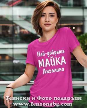 Дамска тениска с надпис Най-добрата майка Ангелина