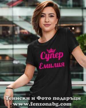 Дамска тениска с надпис Супер Емилия